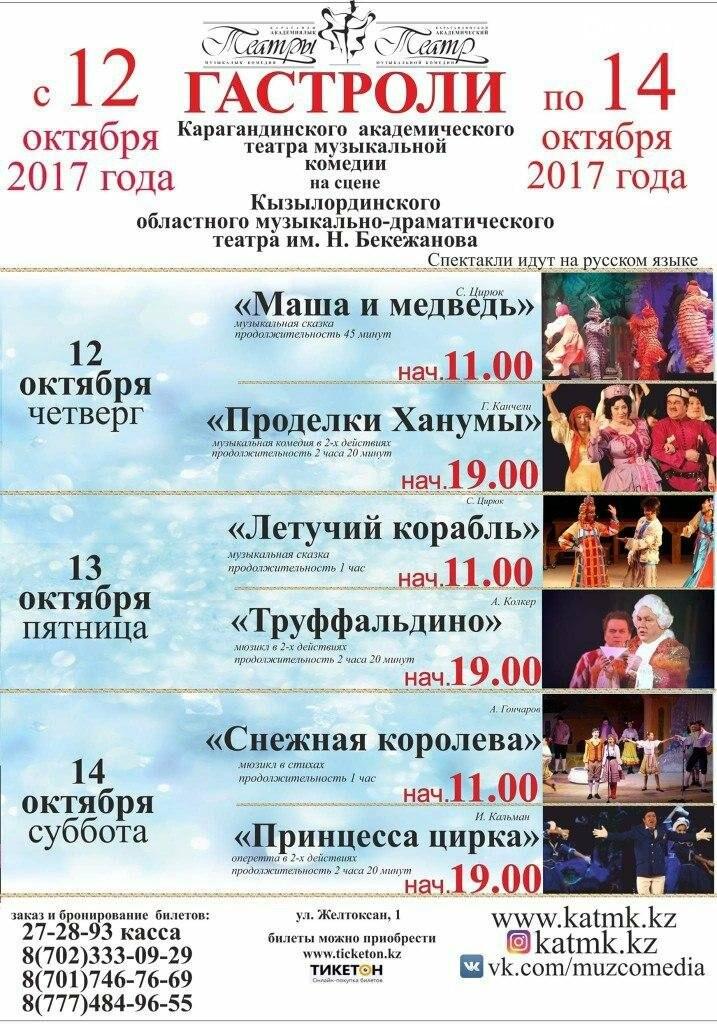 Карагандинский академический театр музыкальной комедии в Кызылорде, фото-1