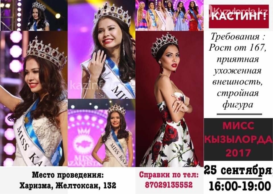 """В Кызылорде ищут """"Красавицу - 2017"""", фото-1"""