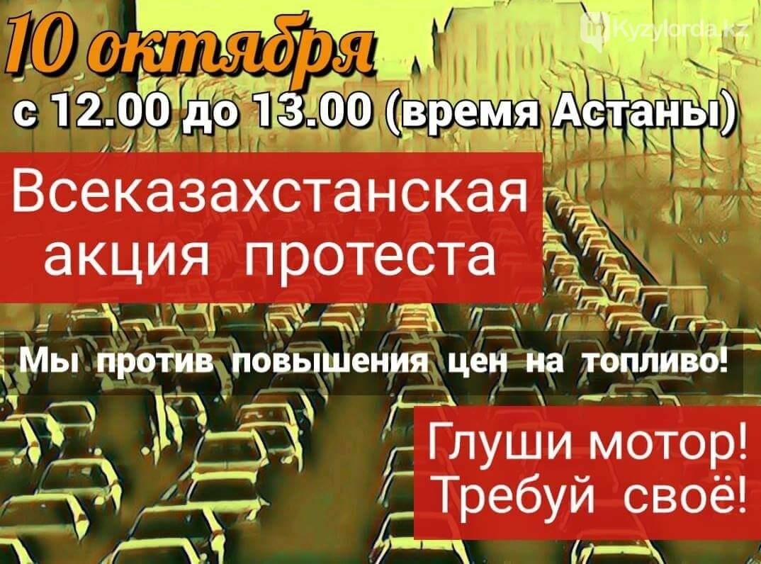 """В Кызылорде акция протеста """"Мы против повышения цен на топливо"""", фото-1"""