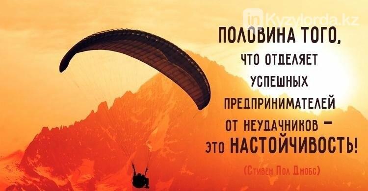 Подборка лучших вдохновляющих цитат для мотивации себя на успех, фото-3