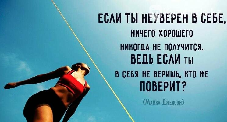 Подборка лучших вдохновляющих цитат для мотивации себя на успех, фото-4