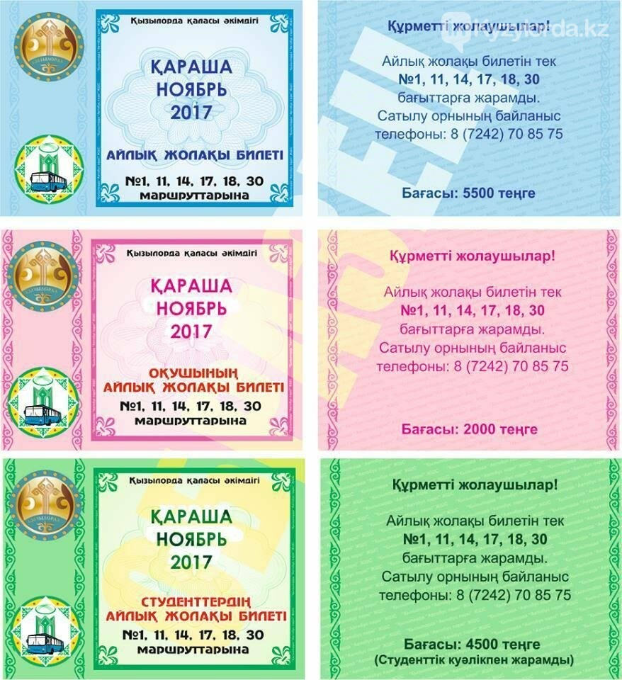 В Кызылорде долгожданные проездные билеты, фото-1