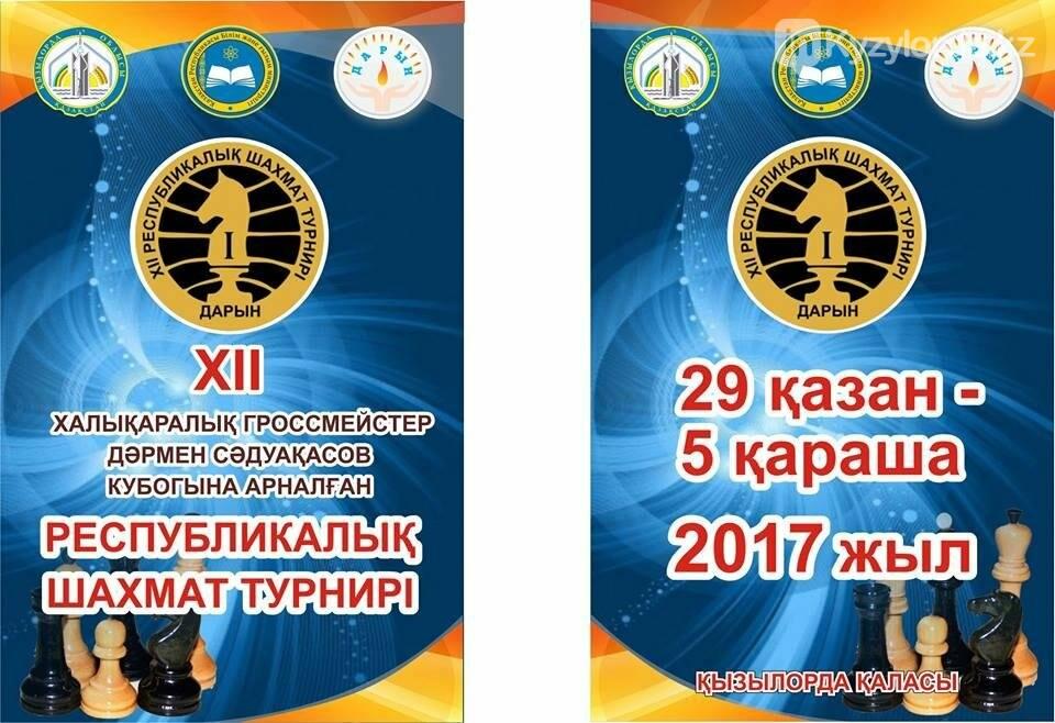 В Кызылорде пройдет шахматный турнир Дармена Садвакасова , фото-2