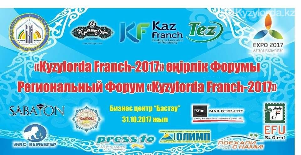 Региональном форум  предпринимательства и туризма «KYZYLORDA FRANCH-2017» , фото-1