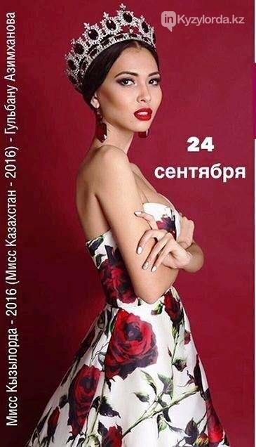 Кызылординка Гульбану Азимханова примет участие в конкурсе «Мисс мира 2017»., фото-1