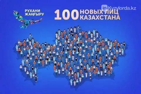 Стартовало онлайн голосование «100 НОВЫХ ИМЕН КАЗАХСТАНА», фото-1