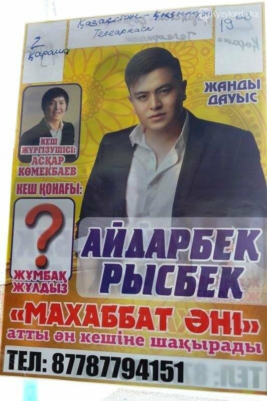 Два концерта состоятся в Кызылорде , фото-1