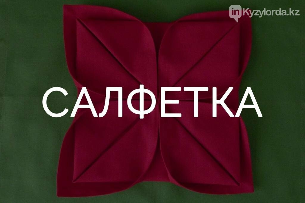 Слова, которые звучат по-разному в каждом регионе Казахстана , фото-4