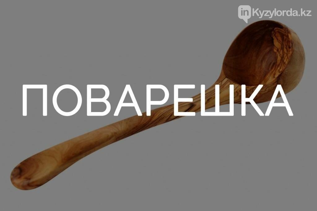 Слова, которые звучат по-разному в каждом регионе Казахстана , фото-2