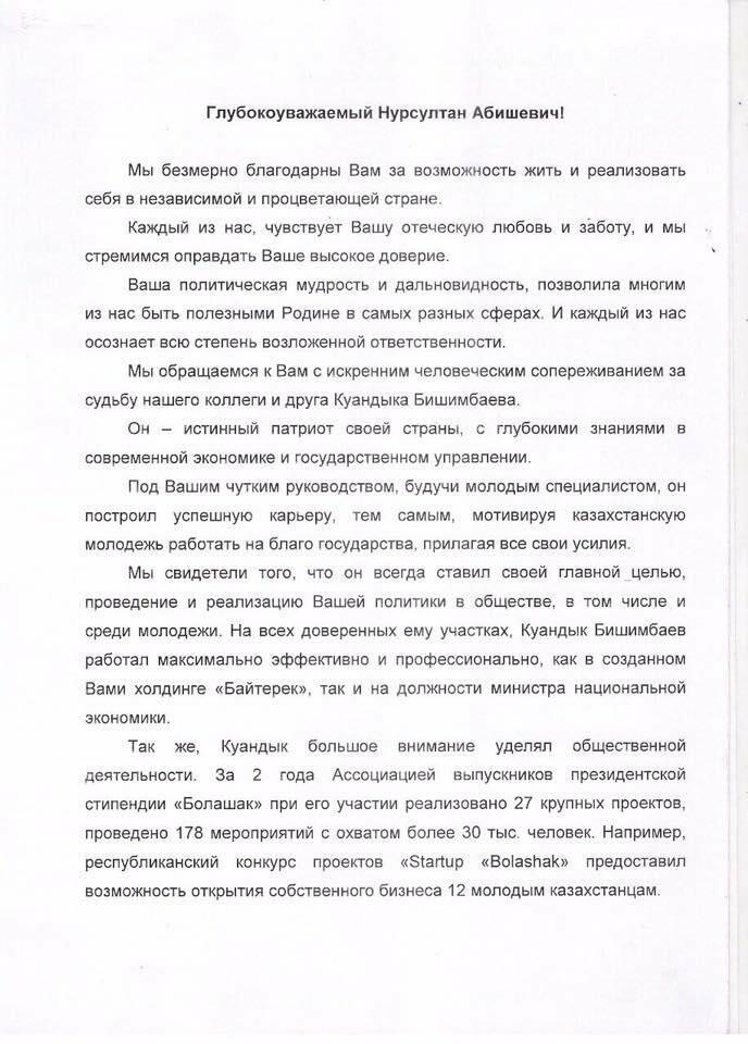 Брат Бишимбаева Санжар Алтаев высказался , фото-2