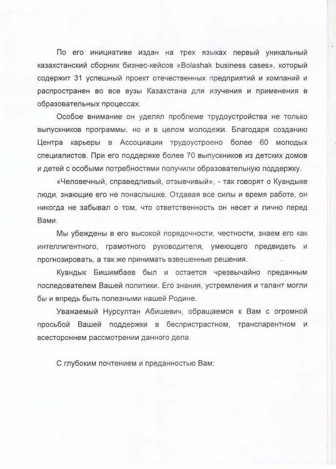 Брат Бишимбаева Санжар Алтаев высказался , фото-3