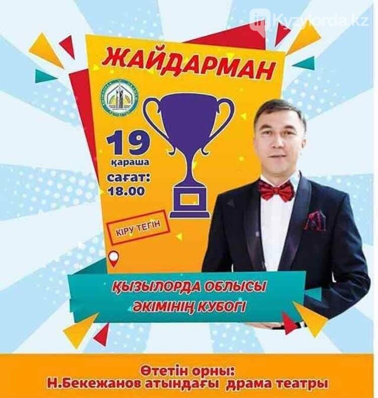 «Жайдарман» на кубок акима Кызылординской области. , фото-1