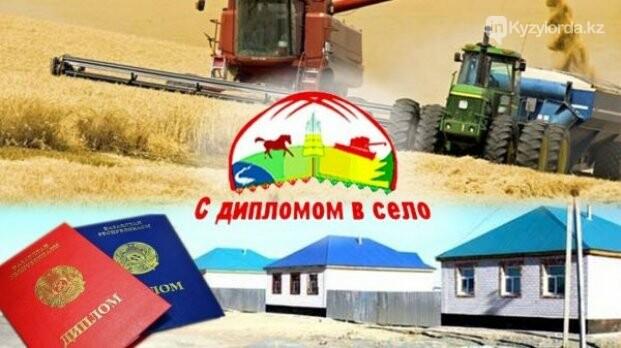 Специалистам выделяются кредиты по программе с Дипломом в село, фото-1