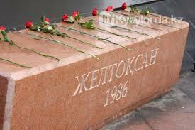 Кызылординцы! где ваш патриотизм? День независимости почему в тени нового года, фото-2