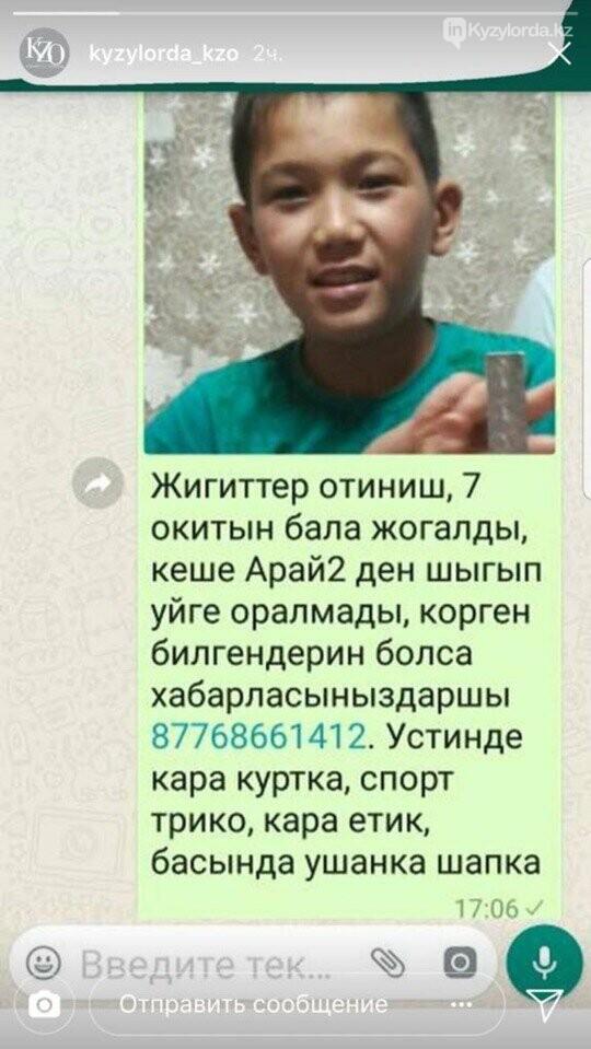 Пропавшие подростки в Кызылорде  найдены в Сабалаке, фото-1