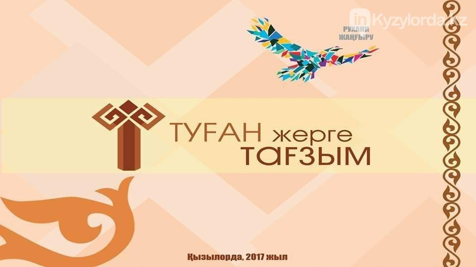 ТОП-3 КЫЗЫЛОРДИНСКОЙ ИНФОРМАЦИОННОЙ НЕДЕЛИ, фото-4