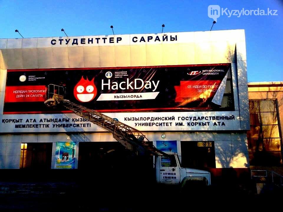 В Кызылорде стартовал Hackday  , фото-1