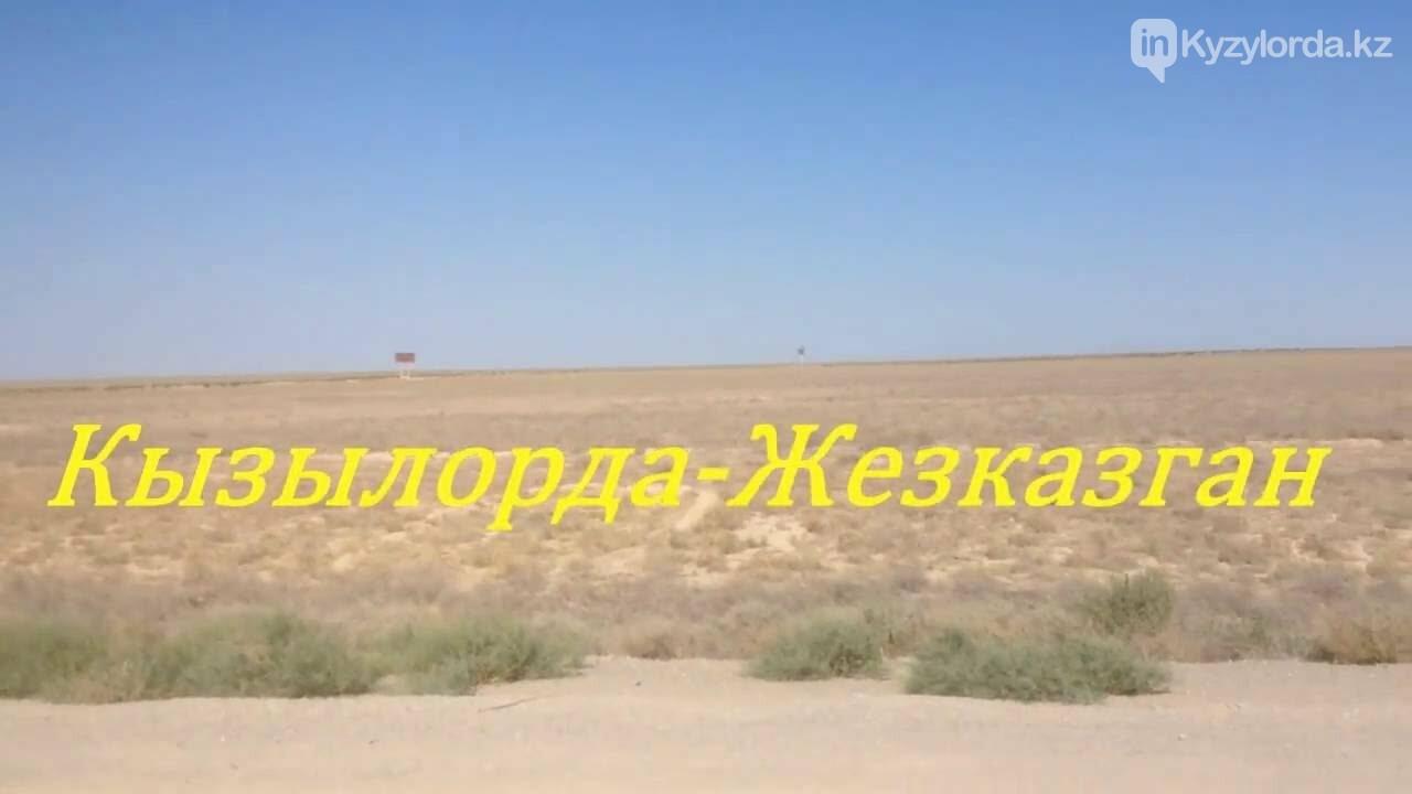 Отремонтирован участок дороги Жезказган - Кызылорда , фото-1