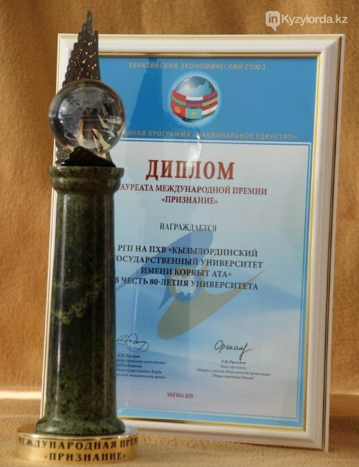 Международной премией «Признание» награжден университет имени Коркыт ата, фото-2