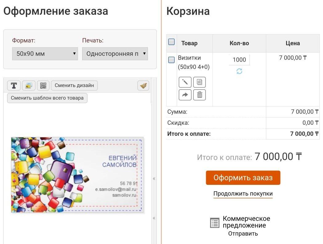 Сделай заказ в онлайн-типографии и оформи доставку в Кызылорду, фото-2